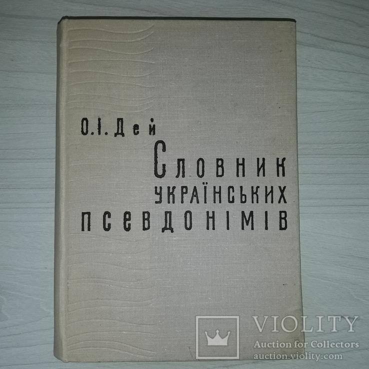 Словник українських псевдонімів 1969 О.І. Дей, фото №2