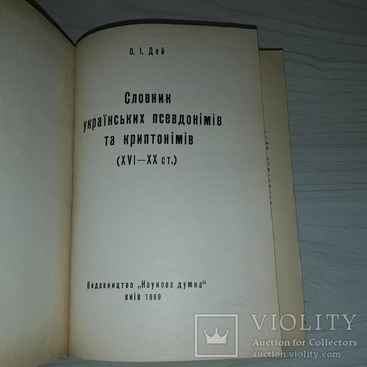Словник українських псевдонімів 1969 О.І. Дей, фото №4