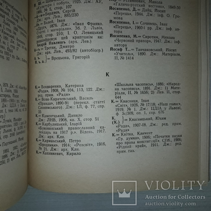 Словник українських псевдонімів 1969 О.І. Дей, фото №9