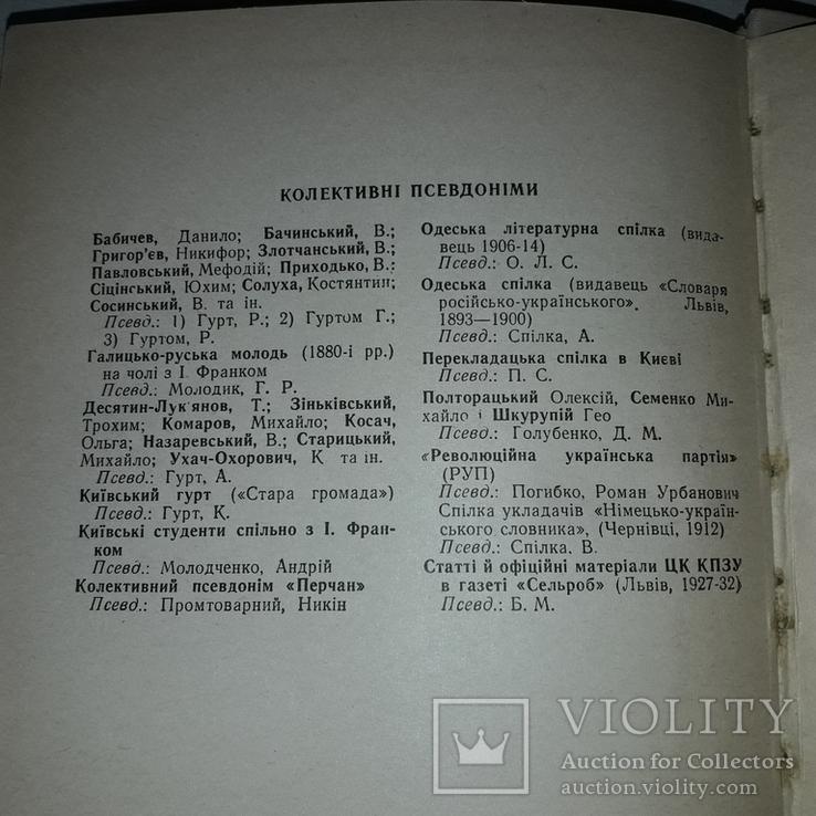 Словник українських псевдонімів 1969 О.І. Дей, фото №13