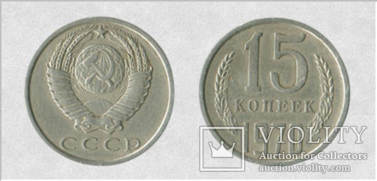 15 копеек СССР 1970 год копия