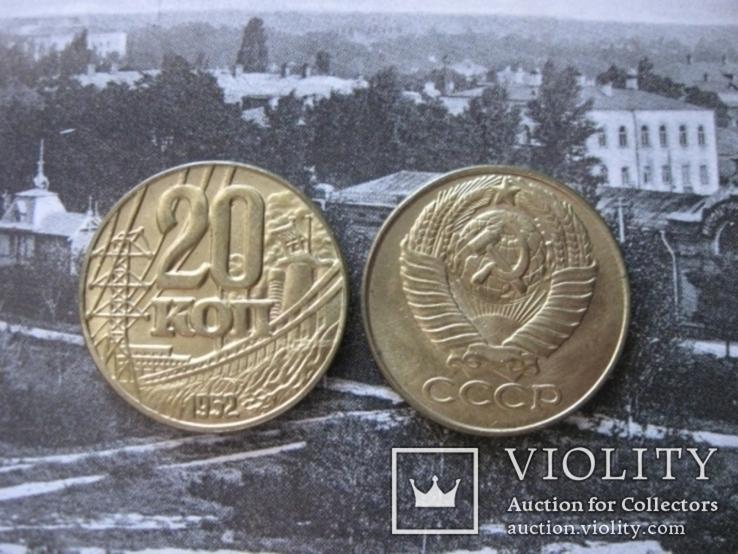 20 копеек 1952 года,СССР копия монеты