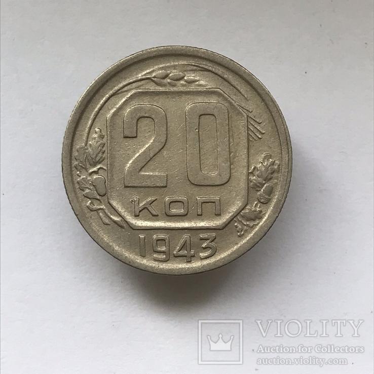20 копеек 1943 год, фото №2