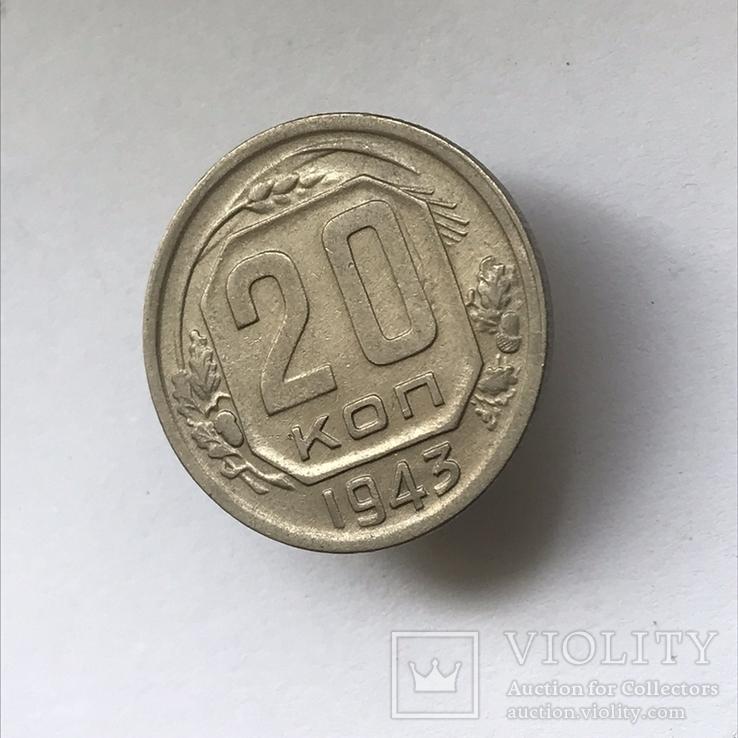 20 копеек 1943 год, фото №3