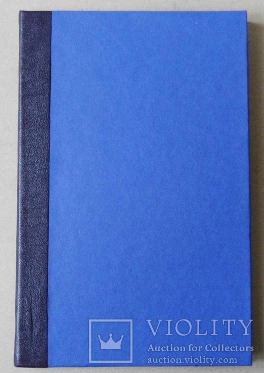 Седьмое присуждение Пушкинских премий. 1891, фото №3