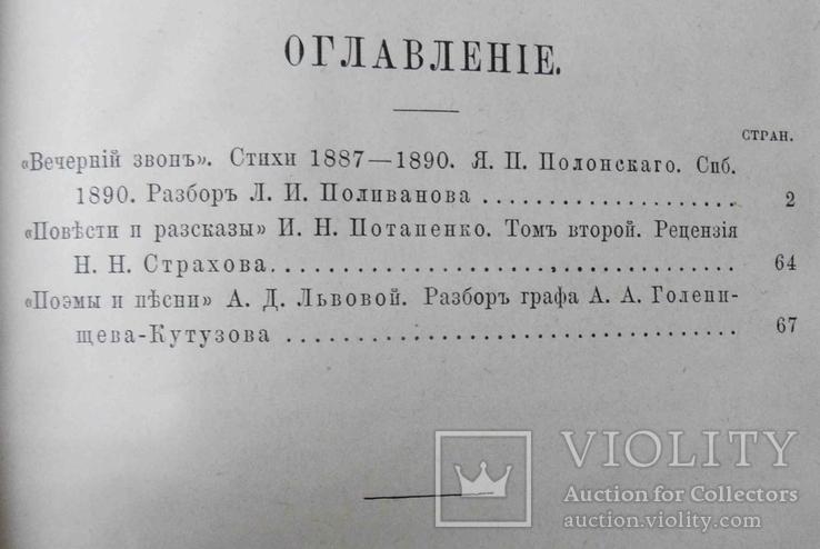 Седьмое присуждение Пушкинских премий. 1891, фото №4
