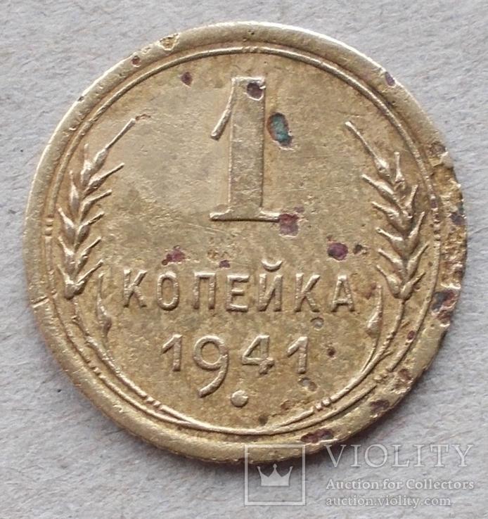 1 копейка 1941 г., фото №2