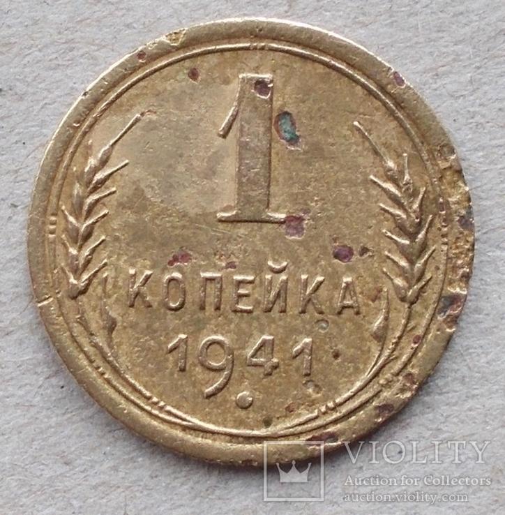 1 копейка 1941 г., фото №3