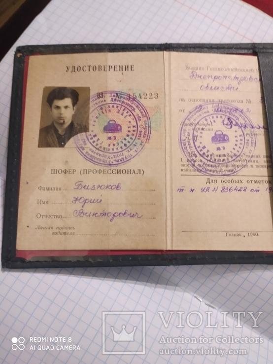 Удостоверение Шофер., фото №2