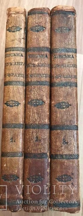 Греч Н. Путевые письма из Англии, Германии и Франции. В трех частях. Комплект.