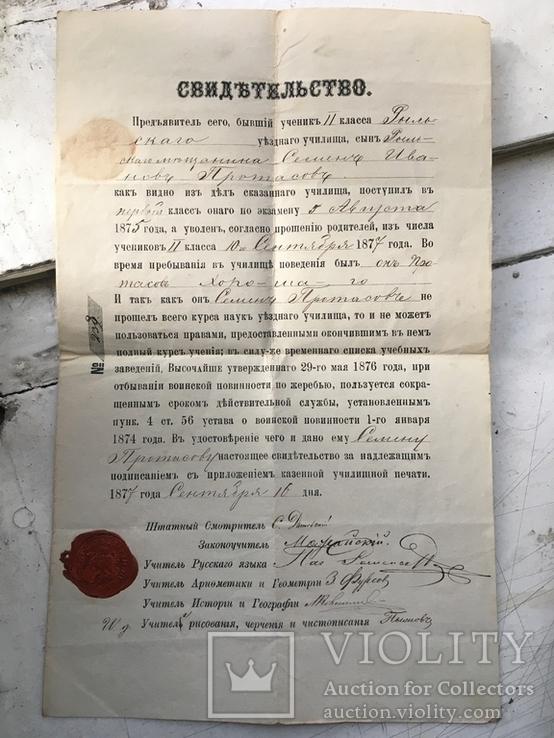 Свидетельство 1877 год.ученеку уезного училища
