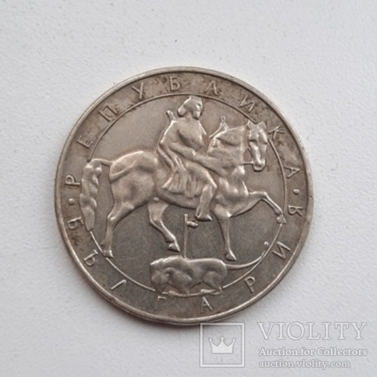 Болгария. 10 лев 1992 года, фото №2