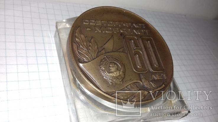Настольная памятная медаль Совторгфлот-Морфлот 60-лет., фото №2