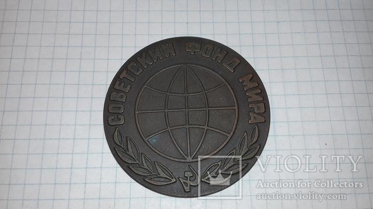 Настольная памятная медаль Советский фонд мира., фото №7