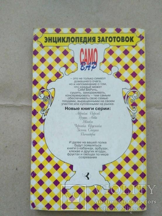 Энциклопедия заготовок Огурцы, фото №4