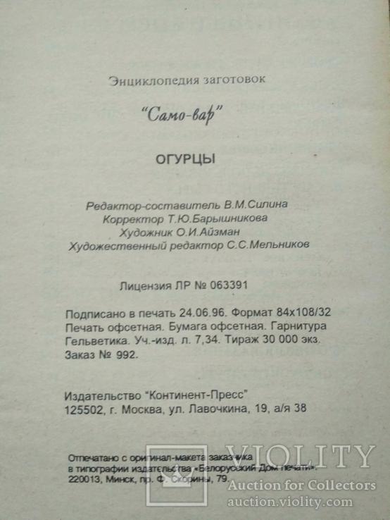 Энциклопедия заготовок Огурцы, фото №5