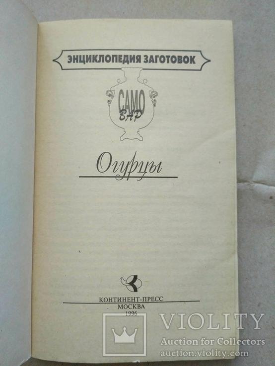 Энциклопедия заготовок Огурцы, фото №8