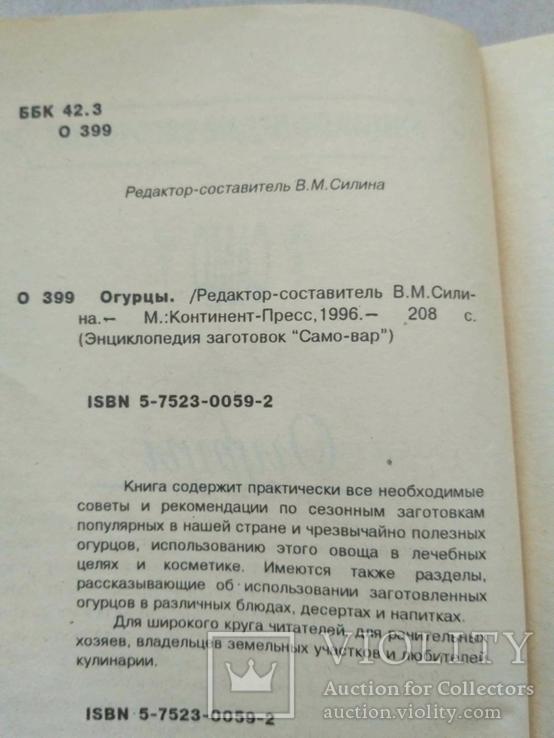Энциклопедия заготовок Огурцы, фото №9