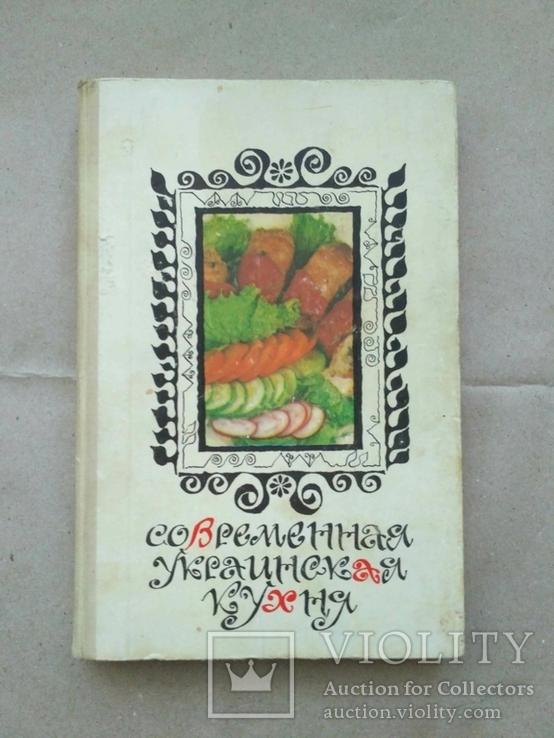 Современная Украинская кухня, фото №2