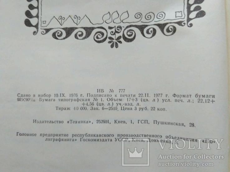 Современная Украинская кухня, фото №6