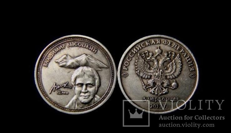 5 червонцев 2013 года копия монеты СССР Высоцкий