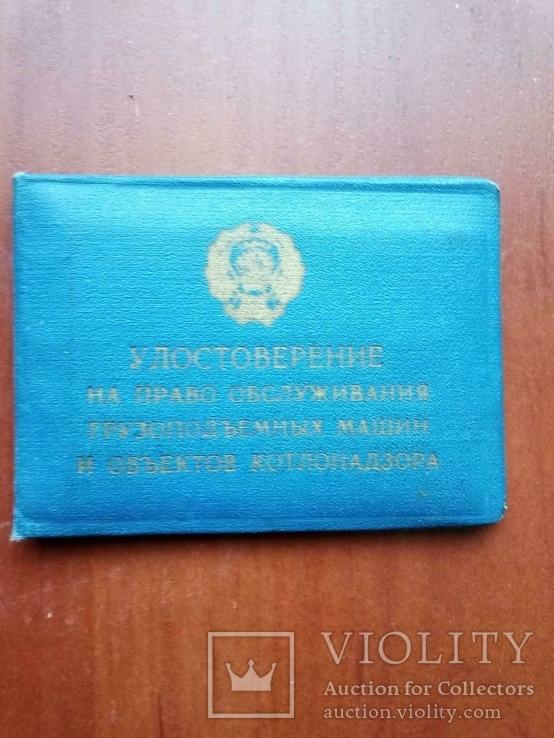 Удостоверение на право обслуживания грузоподьемных машин и котлонадзор., фото №2