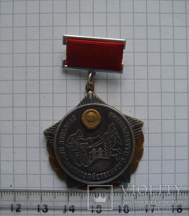 Отличник народнохозяйственного планирования СССР, фото №2
