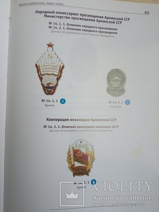 Ведомственные знаки отличия 1934-1991, фото №7