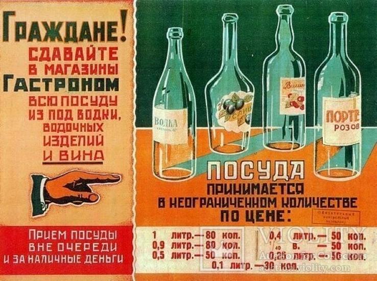 """Сдавайте в магазины """"Гастроном"""" из-под водки, водочных изделий и вина!"""