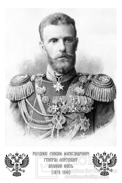 Михаил Александрович Романов, после отречения Николая II последний царь РИ.