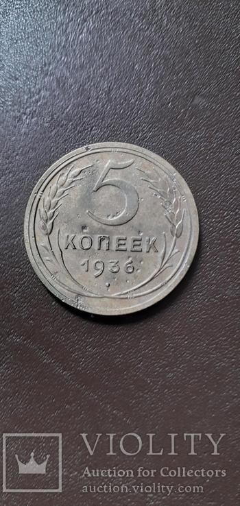 5 копеек 1936 года., фото №2