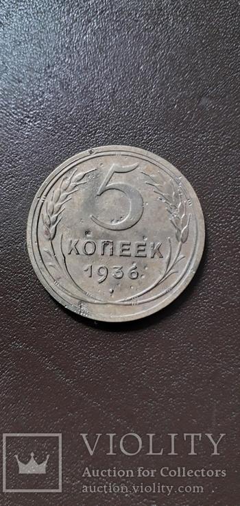 5 копеек 1936 года., фото №7