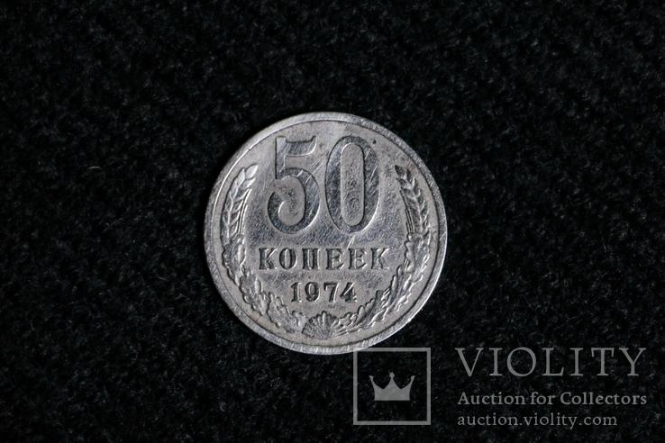 50 коп 1974р., фото №2