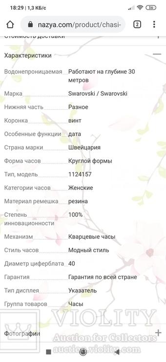 Часы Сваровски, фото №9