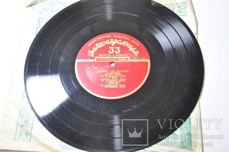 Грампластинка Долгоиграющая пластинка Концерт Гоар Гаспарян, фото №4