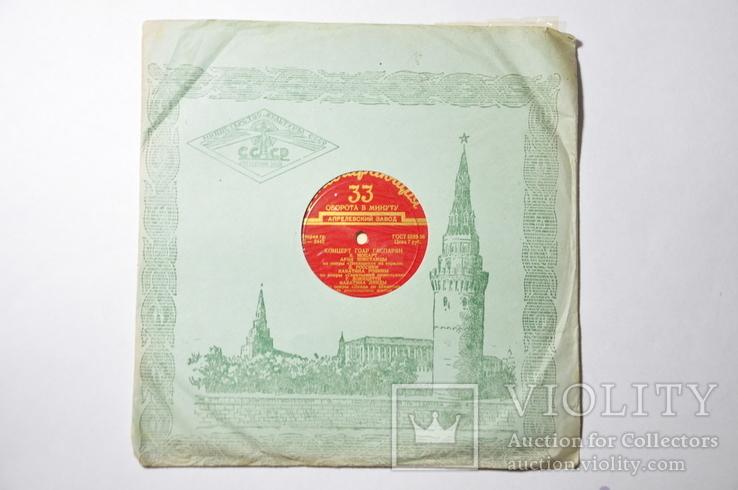 Грампластинка Долгоиграющая пластинка Концерт Гоар Гаспарян, фото №2