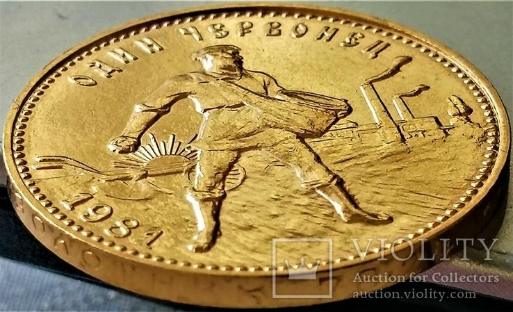 Червонець 1981 року, СРСР, золото (ММД), фото №8