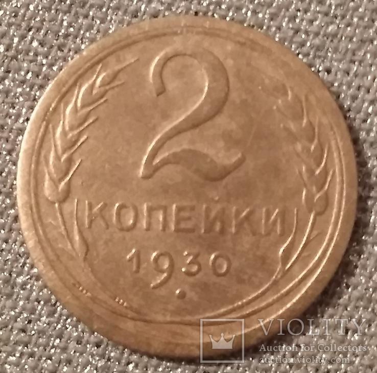 2 копейки 1930 года, фото №2