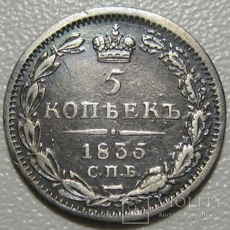 5 копеек 1835 года, фото №2