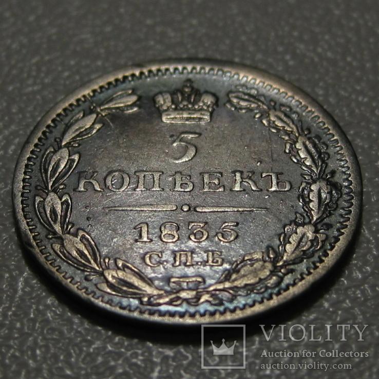 5 копеек 1835 года, фото №3