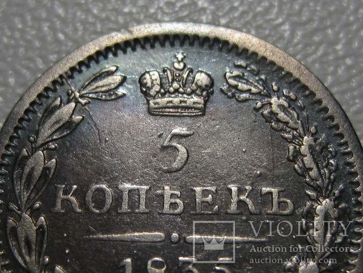 5 копеек 1835 года, фото №4