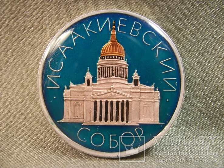 РБ37 Серебряная медаль История России. Исакиевский собор., фото №2