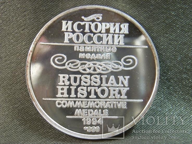 РБ37 Серебряная медаль История России. Исакиевский собор., фото №4