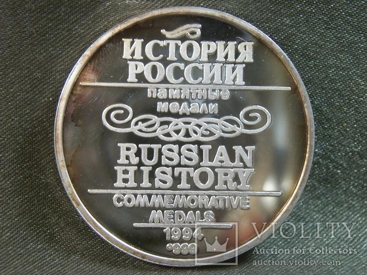 РБ38 Серебряная медаль История России. Памятник Минину и Пожарскому, Москва, фото №5