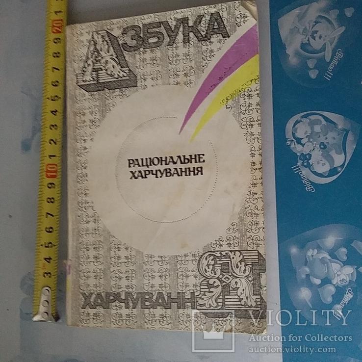 Раціональне харчування 1991р., фото №2