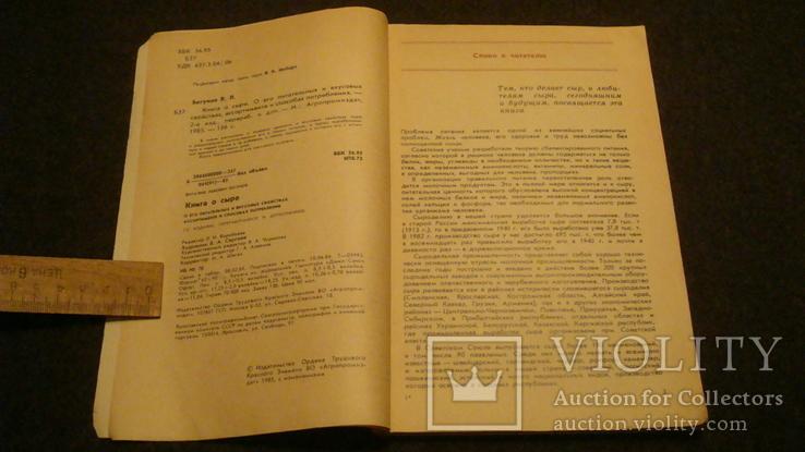 Книга о сыре, фото №4
