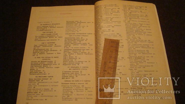 Книга о сыре, фото №10