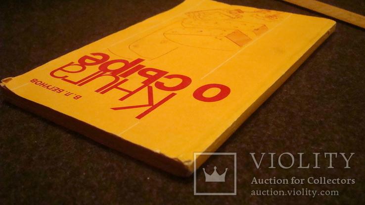 Книга о сыре, фото №13