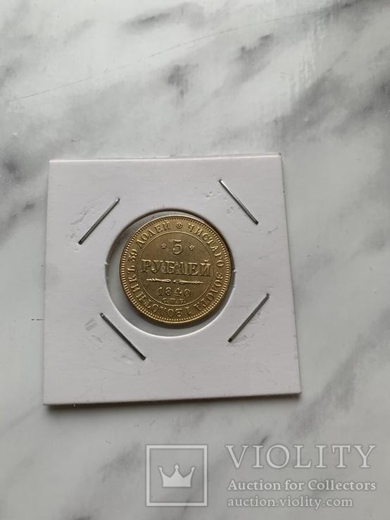 Монета 5 Рублей  1840 год копия, фото №2