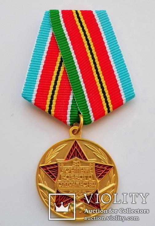Медаль За укрепление боевого содружества СССР. Копия, фото №2